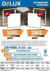 Акция светильники светодиодные офисные Delux LED Panel 41 та 43