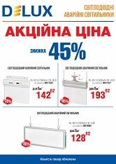Акция светильники светодиодные аварийные Delux -45%