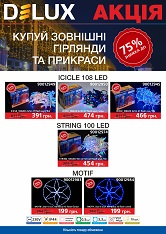 Акция гирлянды светодиодные Delux -75%