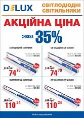 Акция -35% на светильники светодиодные потолочные Delux FLF LED 31