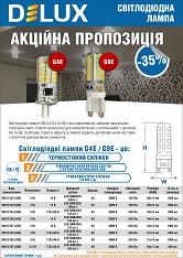 Акция лампы светодиодные Delux G4E та G9E