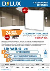 Акция -35% на светильники светодиодные офисные Delux LED Panel 43