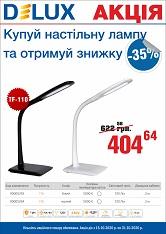 Акция светильники светодиодные настольные Delux TF-110