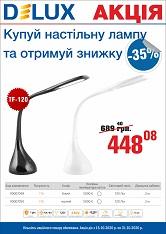 Акция светильники светодиодные настольные Delux TF-120