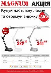 Акция светильники светодиодные настольные Magnum NL-011